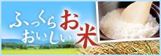 産地から選べる銘柄米