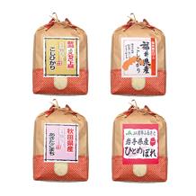 銘柄米の食べくらべセット 計20kg