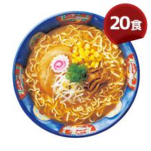 喜多方ラーメン20食(醤油・みそ・塩)