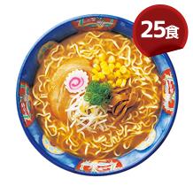 喜多方ラーメン25食(醤油・みそ・塩)