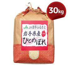 ひとめぼれ(JA岩手ふるさと) 30kg