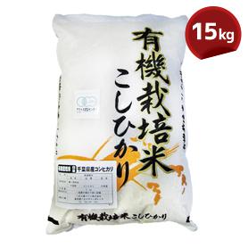 JAS有機米こしひかり 15kg