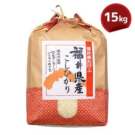 こしひかり(JA越前たけふ)15kg