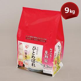 宮城県産ひとめぼれ9kg