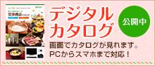省エネ住宅ポイントのデジタルカタログ公開中!