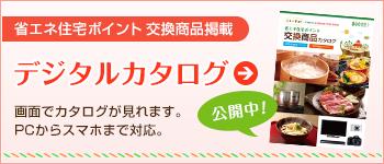省エネ住宅ポイントで交換できる商品のデジタルカタログ公開中!